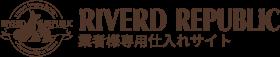 RIVERD REPUBLIC 業者様専用仕入れサイト