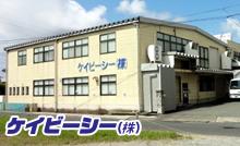 ケイビーシー(株)